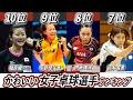 【美人選手ランキング】女子卓球選手TOP10!美人でかわいいのは誰?【石川佳純】【四元奈生美】