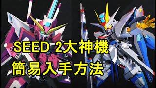 【SD鋼彈G世代火線縱橫】SEED2神機入手方法|遊戲初始機體都能取得|快速入手|SD Gundam G Generation Cross Rays