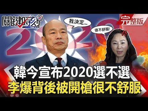 關鍵時刻 20190422節目播出版(有字幕)