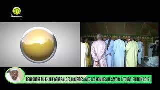 Rencontre du Khalif Général des Mourides avec les hommes de savoires 17 nov 2019 à Touba