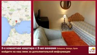 3-х комнатная квартира с 2-мя ваннами в Estepona, Malaga(, 2016-04-14T19:14:23.000Z)