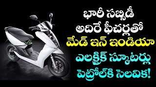 Electric Bikes: Two Wheelers to lead electric vehicle market in India | Tech News | VTube Telugu