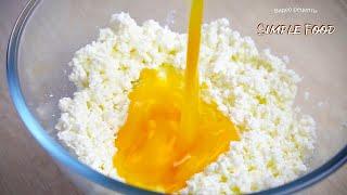 Супер ЗАВТРАК из ТВОРОГА ТРИ простых и ВКУСНЫХ рецепта для завтрака Вкуснота за 10 минут