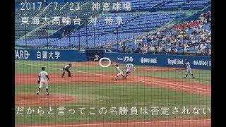 2017夏の名勝負「東海大高輪台 対 第一シード帝京」 thumbnail