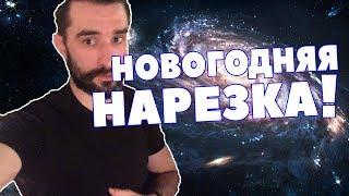 ПРОВОЖАЕМ 2017 ГОД С РОСТОВСКИМ ФЕНИКСОМ!