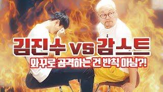 감스트 : 국가대표 김진수 선수 합방 #5 얼굴로 공격하는 감스트, 허벅지 싸움의 승자는?!