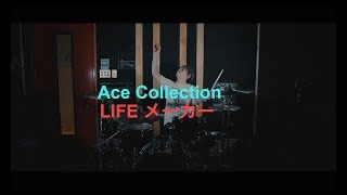 Ace Collection - LIFEメーカー  | HAL Drum Cover