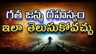 How to Know Details about your Past Life I Telugu Life Facts