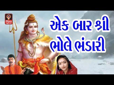 Shravan Maas Special Shiv Bhajan 2017 - Gujarati Bhajan Songs Non Stop 2017 - Shiv Bhajans