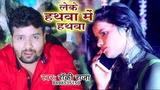 आ गया Rocky Raja का सबसे नया हिट गाना 2019 - Leke Hathawa Me Hathawa - Bhojpuri Hit Song 2019