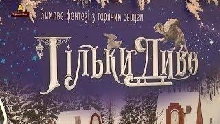"""Сказка для всей семьи: фильм """"Только Чудо"""" вышел во всеукраинский прокат"""