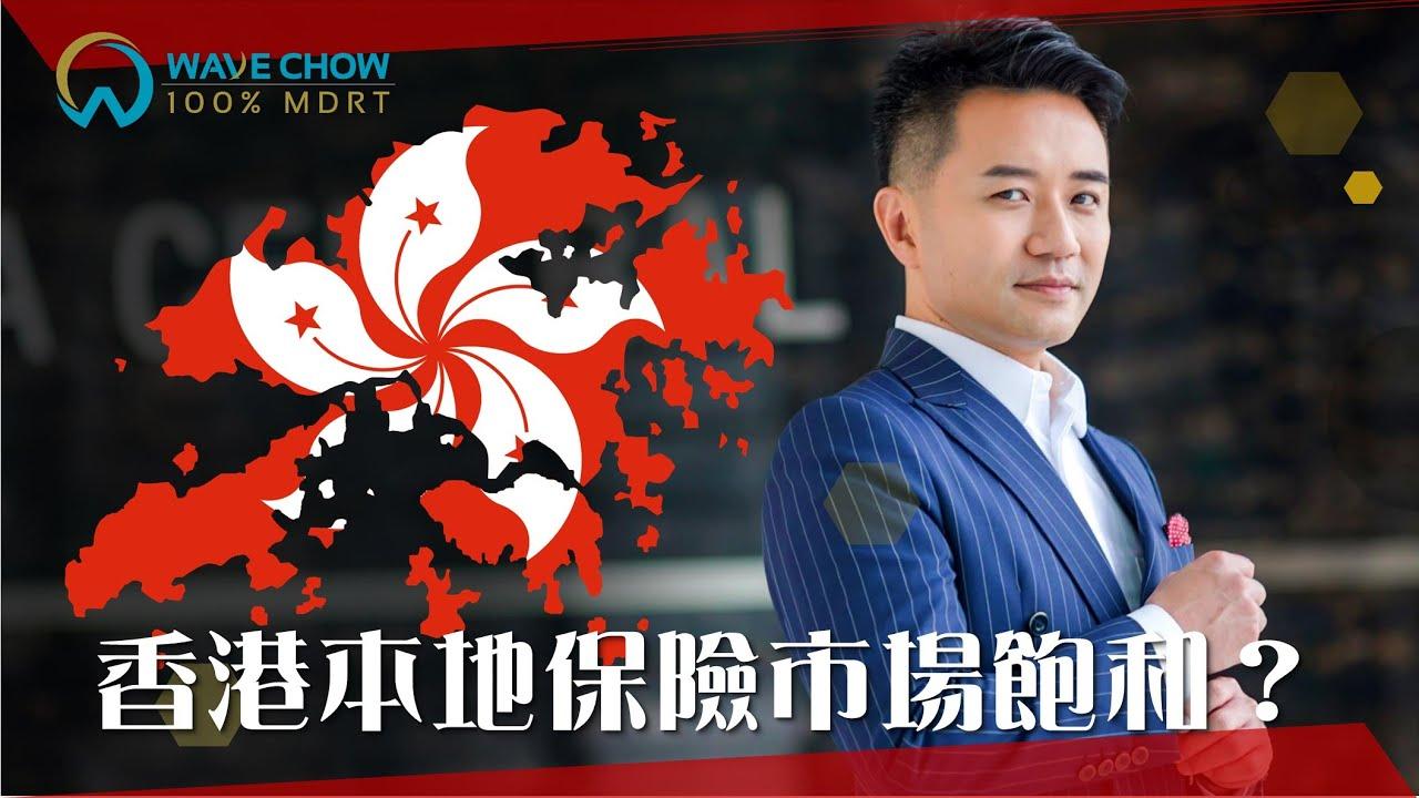 【佳話 | 保險業前景】香港本地保險市場已飽和?|Wave Chow (2020) - YouTube