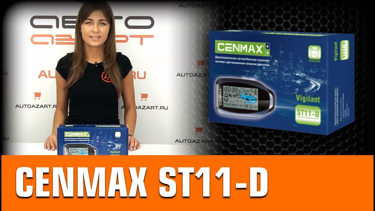 Обзор сигнализации Cenmax Vigilant ST11-D