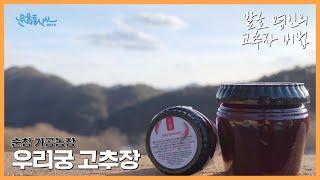 [순창군 가공식품 농장]  메주로 만든 맛있는 우리궁고…