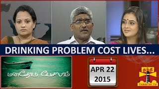 "Manathodu Pesalam : ""Drinking Problem Cost Lives…"" (22/04/15)"