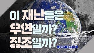[주말강의] 이 재난들은 우연일까? 징조일까?