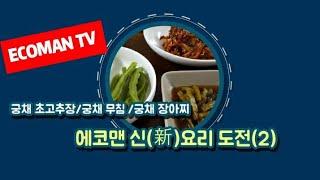 황금손 궁채요리 3종 세트 : 궁채초고추장, 궁채무침,…