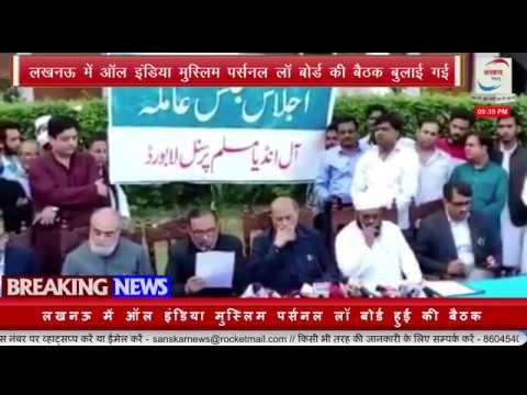 मस्जिद के लिए दूसरी जगह पर जमीन स्वीकार नहीं करेगा मुस्लिम पक्ष | SANSKAR NEWS