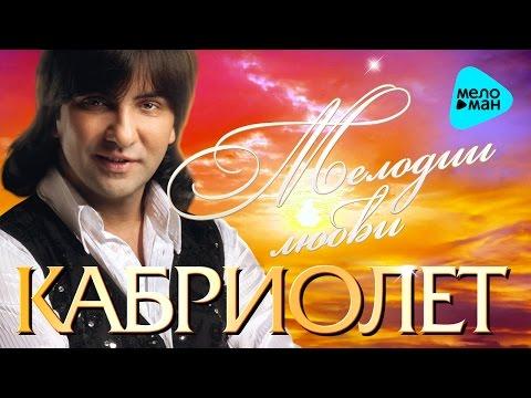 Марцинкевич Александр и Кабриолет -Мелодии любви(Альбом 2011)