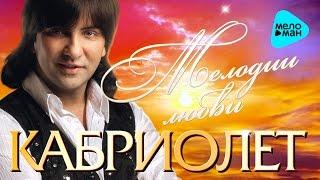 Download Марцинкевич Александр и Кабриолет -  Мелодии любви   (Альбом 2011) Mp3 and Videos