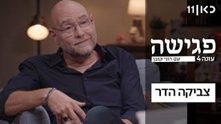 פגישה עם רוני קובן עונה 4 🛋️ | צביקה הדר - פרק 14