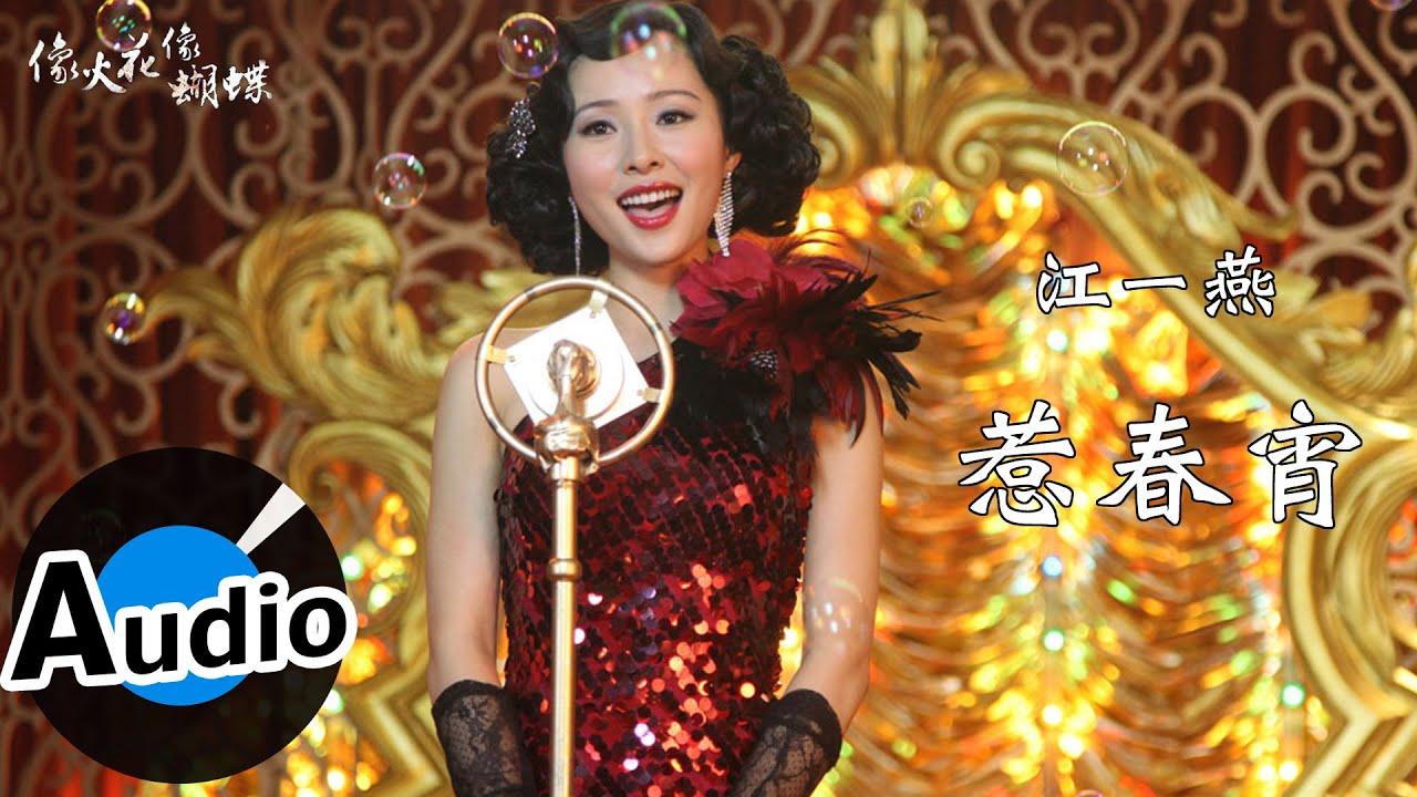 江一燕 - 惹春宵 (官方歌詞版) - 電視劇《像火花像蝴蝶》 - YouTube