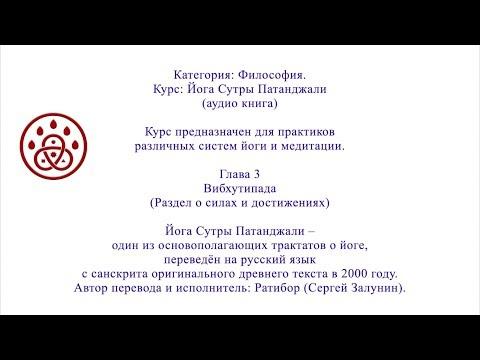 Урок 3: Вибхутипада (Раздел о силах и достижениях)
