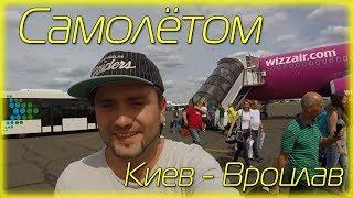 видео Билеты на автобус Киев - Вроцлав