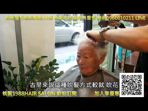 白髮奶奶彈性燙 剪髮髮型書 LEO桃園 南崁 蘆竹1988Hair 教學台