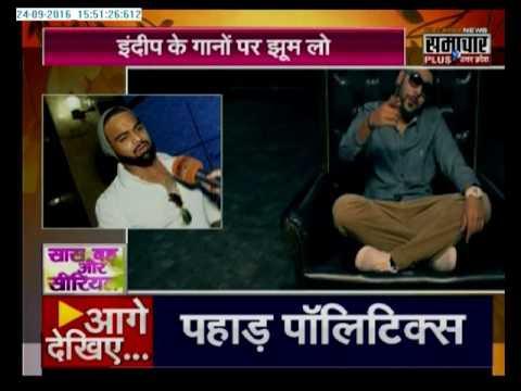 Samachar Plus/Exclusive Interview: Indeep...