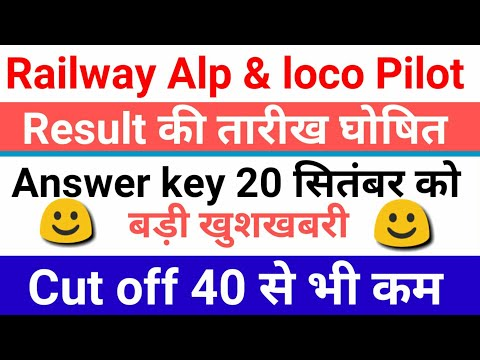 #Railway #Alp #cutoff  RRB alp and technician result and answer key date declared