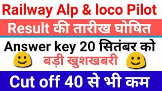 #Railway #Alp #cutoff  RRB alp and technician result and answer key date declared Study guruji
