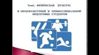 Видеолекция «Физическая культура в общекультурной и профессиональной подготовке студента»