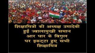 Live Shikshamitra News : अध्यक्ष उमा देवी के आर पार के बिगुल से शाशन सन्न लाखों की संख्या में एकजुट