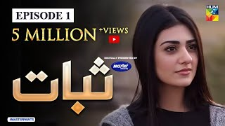 Sabaat Episode 1 - Digitally Presented by Master Paints | HUM TV Drama | 29 Mar 2020