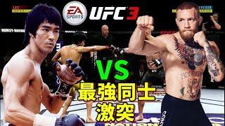 【UFC3】最強同士を戦わせた結果 ブルースリー vs コナーマクレガー 【ゲーム実況】ea sports ufc 3