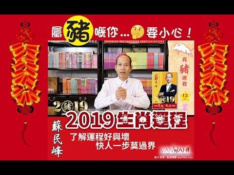 VANWAH陪你參透『蘇民峰』最新發佈 2019豬年12生肖運程精選版 - The Year of the Pig