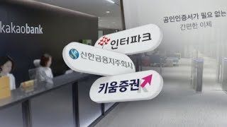 제3 인터넷은행 누가?…인터파크ㆍ키움증권 등 관심 / 연합뉴스TV (YonhapnewsTV)