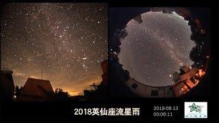 20180812_英仙座流星雨直播_鹿林天文台