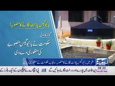 Punjab Govt. consents for installation of biogas plant in Lahore