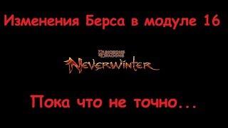 Neverwinter Online Берс (Варвар) Первоначальные изменения в модуле 16
