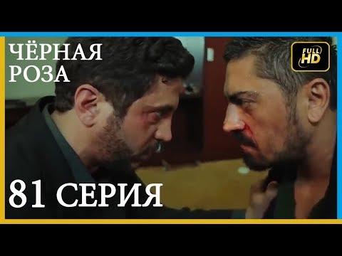 Чёрная роза 81 серия (Русский субтитр)