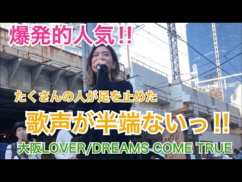 【爆発的人気‼︎】たくさんの人が足を止めた歌うま美女の歌声が半端ないっ‼︎大阪LOVER/DREAMS COME TRUE(acane 大阪路上)@acane福岡