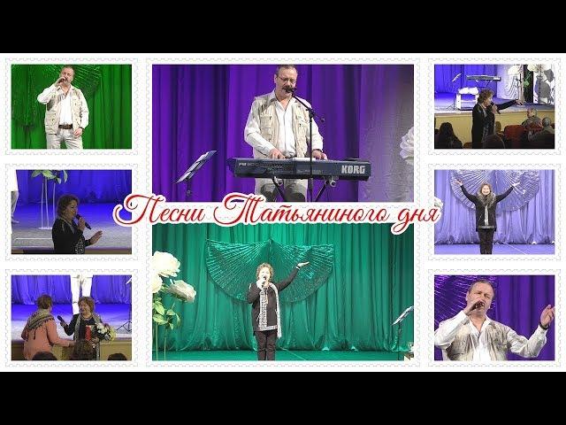 Концерт Песни Татьяниного дня (2019)