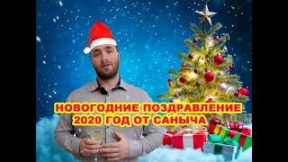 НОВОГОДНИЕ ПОЗДРАВЛЕНИЕ С 2020 ОТ САНЫЧА