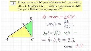 Демо-вариант ЕГЭ по математике (базовый уровень) #15