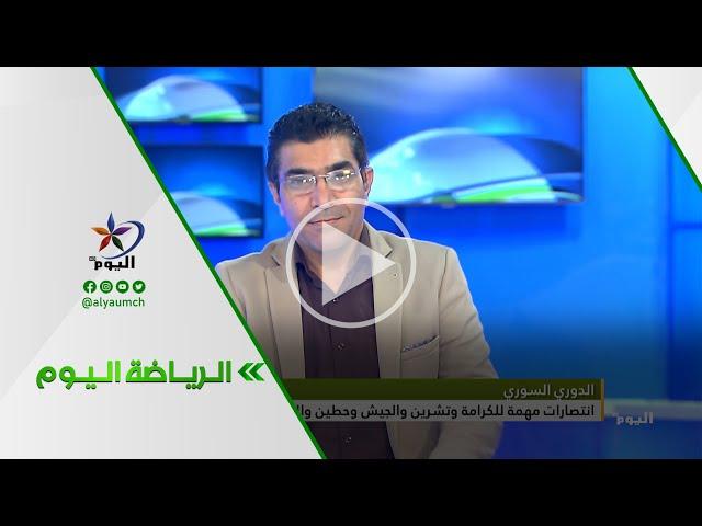 انتصارات مهمة للكرامة وتشرين والجيش وحطين والاتحاد في ثامن جولات الدوري السوري الممتاز
