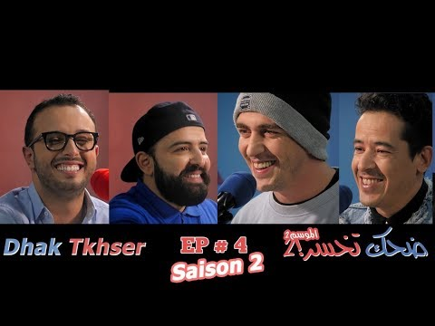 Dhak Tkhser S2 EP4 Les Inqualifiables Vs MOMO & Hatim Hkayne  4 ضحك تخسرالموسم2 : الحلقة