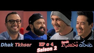Dhak Tkhser S2 EP4 Les Inqualifiables Vs MOMO & Hatim Hkayne  4 ضحك تخسرالموسم2 : الحلقة