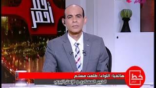 طلعت مسلم: حظر الالتحاق بالجيش هدفه الحفاظ على الوطن (فيديو)